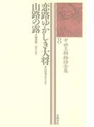 中世王朝物語全集〈8〉恋路ゆかしき大将・山路の露