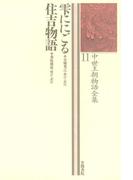 中世王朝物語全集〈11〉雫ににごる・住吉物語