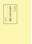 日記文学の成立と展開(笠間叢書)