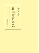 日本館訳語攷(笠間叢書)