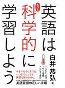 英語はもっと科学的に学習しよう(中経出版)