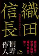 【期間限定価格】織田信長 戦国最強の軍事カリスマ(新人物文庫)