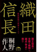 織田信長 戦国最強の軍事カリスマ(新人物文庫)