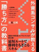 【期間限定価格】外資系コンサルが教える「勝ち方」の教科書(中経出版)