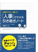 先輩がやさしく書いた 「人事」がわかる引き継ぎノート(中経出版)