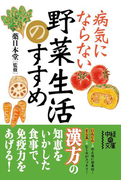 病気にならない野菜生活のすすめ(中経の文庫)