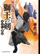 無外流立志伝 獅王の剣 巻之二 密会(新時代小説文庫)