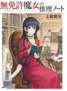 無免許魔女の推理ノート【電子特別版】(富士見L文庫)