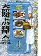【期間限定 無料】大使閣下の料理人(1)