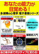 あなたの能力が目覚める! 多湖輝の心理学電子書籍シリーズ