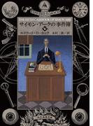 サイモン・アークの事件簿5(創元推理文庫)