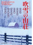 リレーミステリ 吹雪の山荘(創元推理文庫)
