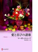 愛と喜びの讃歌(MIRA文庫)