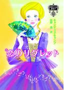 恋のリグレット(MIRA文庫)