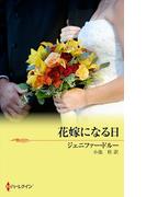 花嫁になる日(シルエット・ロマンス)