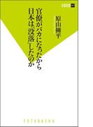 官僚がバカになったから日本は「没落」したのか