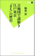 古地図で謎解き 江戸東京「まち」の歴史