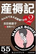【期間限定価格】産褥記2 みんなで支える産後1か月(カドカワ・ミニッツブック版)(カドカワ・ミニッツブック)