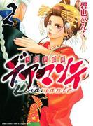 デアマンテ~天領華闘牌~(2)(バーズコミックス ガールズコレクション)
