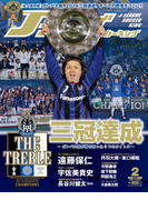 Jリーグサッカーキング2015年2月号(Jリーグサッカーキング)
