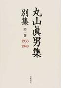 丸山眞男集別集 第1巻 1933−1949