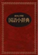 国語小辞典 最新必須語 新装版