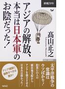 アジアの解放、本当は日本軍のお陰だった! 終戦70年 (WAC BUNKO)