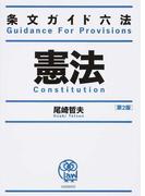 憲法 第2版 (条文ガイド六法)