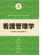 看護管理学 (看護学実践)