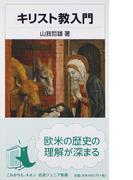 キリスト教入門 (岩波ジュニア新書)(岩波ジュニア新書)
