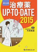 治療薬UP−TO−DATE ポケット判 2015