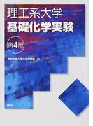理工系大学基礎化学実験 第4版