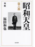 昭和天皇 第6部 聖断 (文春文庫)(文春文庫)