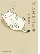 ペン太のこと(イブニングKC) 8巻セット(イブニングKC)