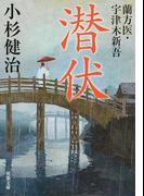 潜伏 (双葉文庫 蘭方医・宇津木新吾)(双葉文庫)
