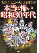 本当は怖い昭和30年代 『あの頃はよかった』は全部ウソ! (双葉文庫)(双葉文庫)