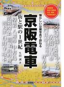 京阪電車 街と駅の1世紀 京阪電車各駅今昔散歩大正・昭和の街角を紹介