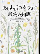 """おいしい""""つぶつぶ""""穀物の知恵 ゲッチョ先生の穀物コレクション"""