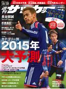週刊サッカーダイジェスト 2015年1/6.13合併号
