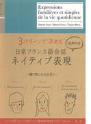 日常フランス語会話ネイティブ表現(音声付)(ネイティブ表現シリーズ)