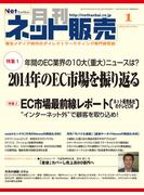 月刊ネット販売 2015年1月号