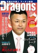 月刊ドラゴンズ 2015年1月号[デジタル版](月刊ドラゴンズ)