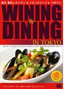 WINING & DINING in TOKYO 46 (ワイニング&ダイニング・イン・東京)