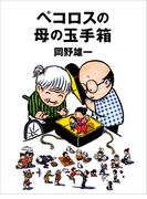 ペコロスの母の玉手箱(朝日新聞出版)