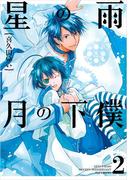 星の雨 月の下僕 2(ZERO-SUMコミックス)