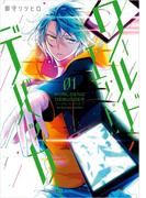 ワールドエンドデバッガー(1)(ZERO-SUMコミックス)
