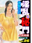 【体験告白】淫乱な秘門(小説秘戯デジタル版)