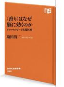 <香り>はなぜ脳に効くのか アロマセラピーと先端医療(NHK出版新書)