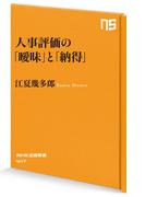 人事評価の「曖昧」と「納得」(NHK出版新書)