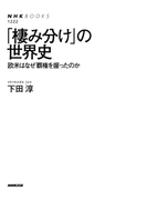 「棲み分け」の世界史 欧米はなぜ覇権を握ったのか(NHKブックス)